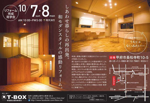 D邸広告_R.jpg